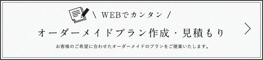 WEBでカンタン オーダーメイドプラン作成・見積もり