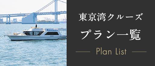 東京湾クルーズ プラン一覧