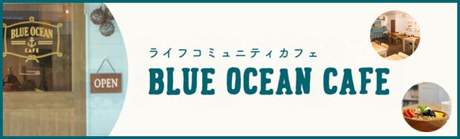 ライフコミュニティカフェ BLUE OCEAN CAFE(ブルーオーシャンカフェ)